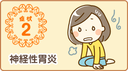 神経性胃炎