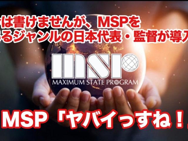 日本代表・監督がマキシマムステートプログラム(MSP)を導入