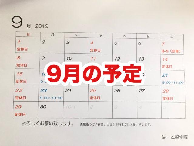 9月のカレンダーのお知らせ