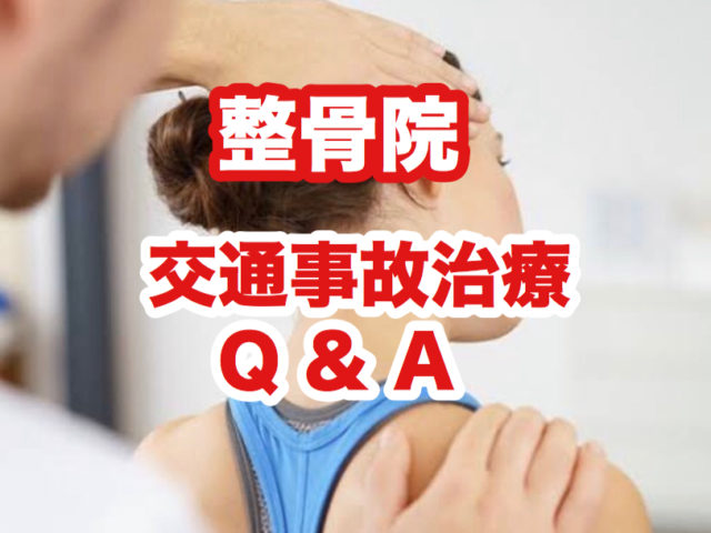 整骨院での交通事故治療Q&A