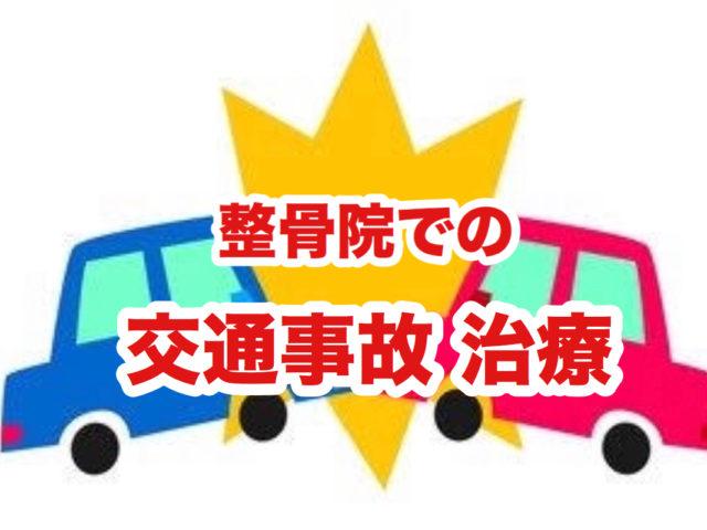 意外と知られていない整骨院での交通事故治療 岡山市南区・はーと整骨院