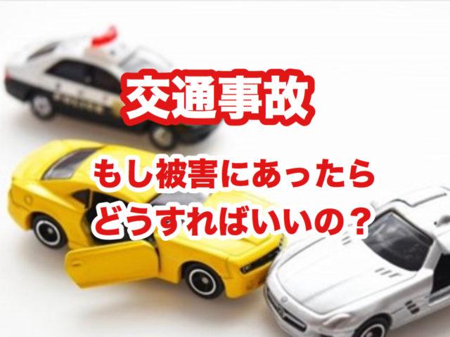 交通事故治療は岡山市南区の当院へ